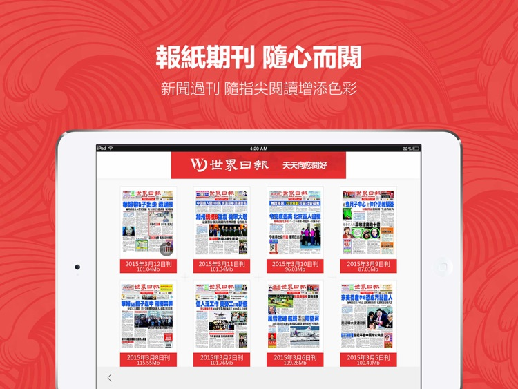 世界日报HD-华人资讯媒体及生活服务平台 screenshot-3