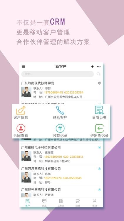 好业绩® - 团队管理 screenshot-4
