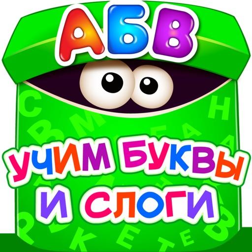 Азбука! Буквы! Учимся Читать!