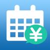 シフト給料計算カレンダー:アルバイトスケジ...