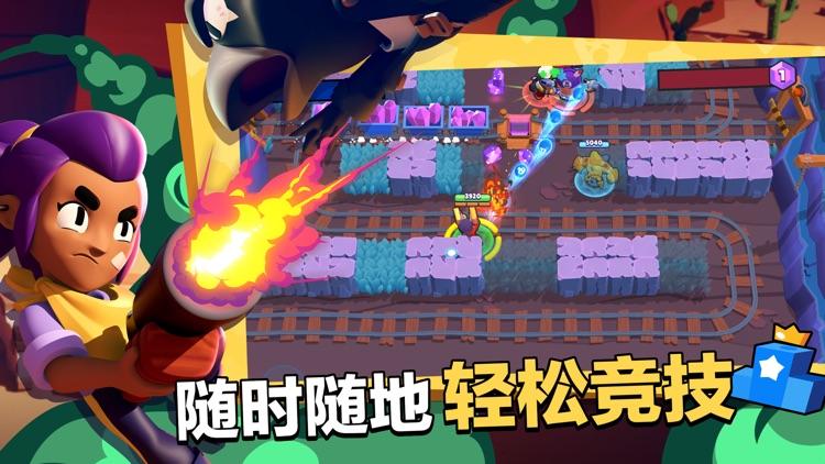 荒野乱斗 (Brawl Stars) screenshot-0