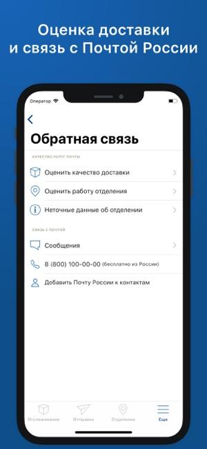 e2842b82a App Store: Почта России