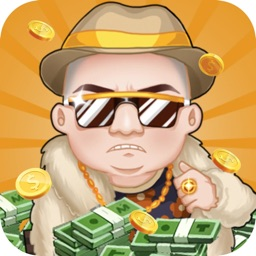 我要当富翁