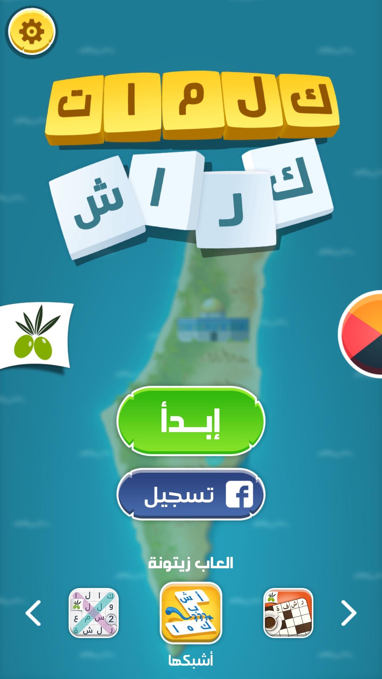 كلمات كراش : لعبة تسلية وتحدي Screenshot