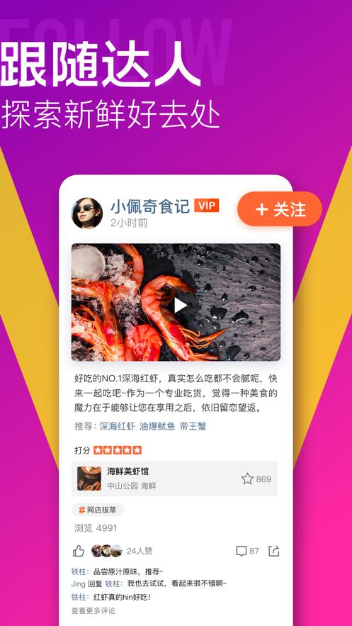 大众点评-分享你的潮生活 App 截图