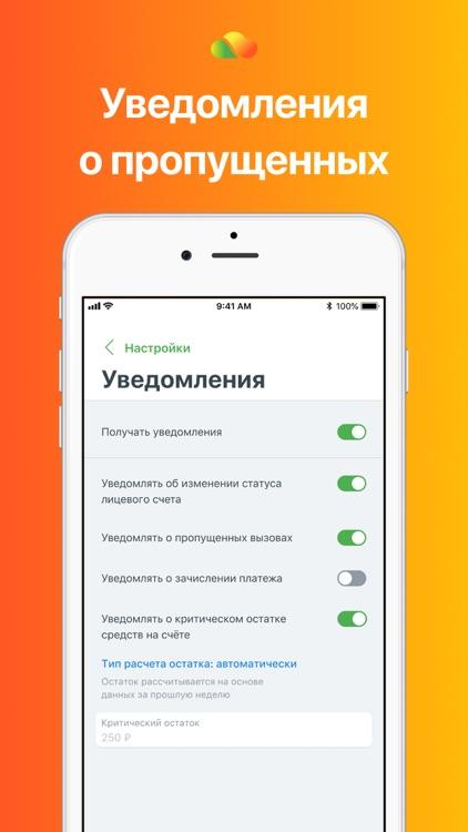Mango Office - Личный кабинет screenshot-5