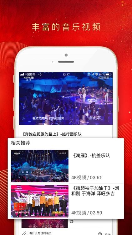 央视音乐-CCTV15音乐频道官方 screenshot-3