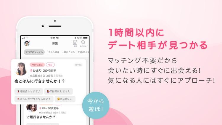 ワクワク-恋人探しの出会い系マッチングアプリ!
