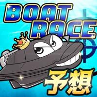 競艇予想アプリ