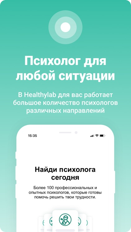 HealthyLab - Психолог Онлайн