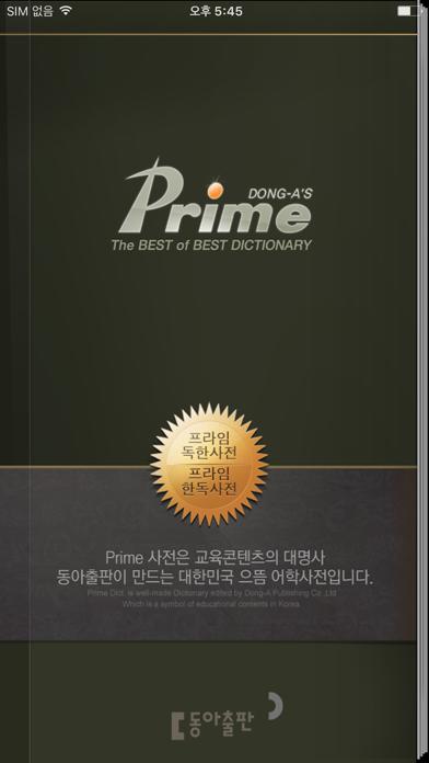 프라임 독한/신한독사전のおすすめ画像1