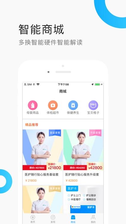 医护到家-全国首家医生护士上门平台 screenshot-3