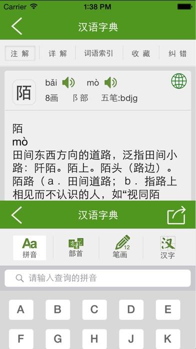 汉语字典和汉语成语词典-主持人配音のおすすめ画像2