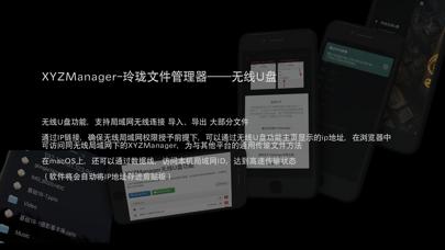 XYZManager ScreenShot6