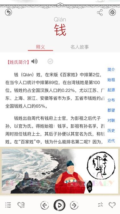 国学启蒙有声图文合集+汉语字典专业版 screenshot-9