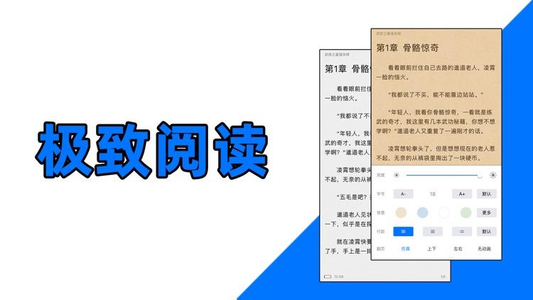笔趣阁-全本TXT小说读书神器