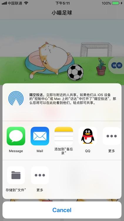 小喵足球 screenshot-2