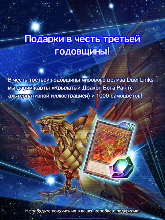 Yu-Gi-Oh! Duel Links на iPad