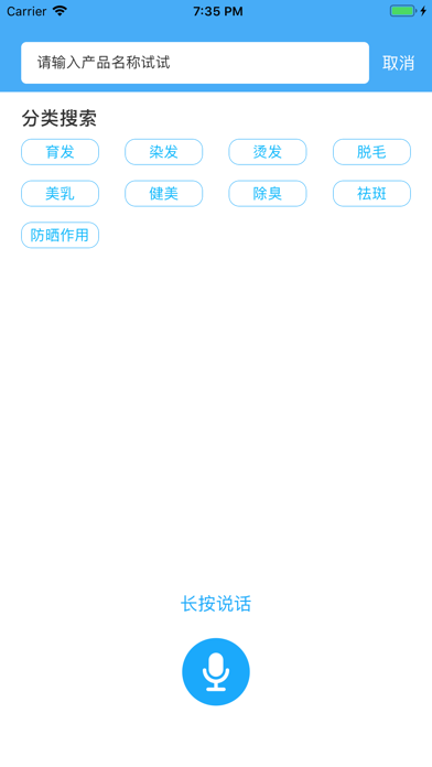 Screenshot of 化妆品监管 App