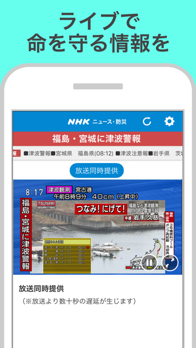 NHK ニュース・防災 ScreenShot3
