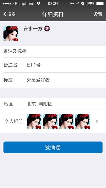 豹友通讯录 screenshot-3