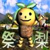 なっちゃんの梨収穫祭 - iPhoneアプリ