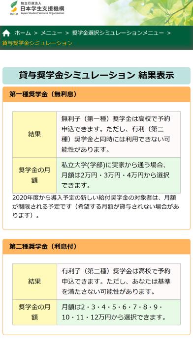 日本 学生 支援 機構 シュミレーション