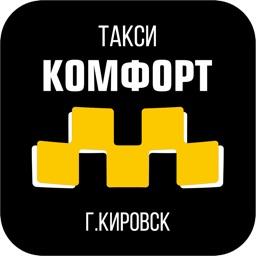 Такси КОМФОРТ г. Кировск