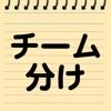 チーム分け - iPhoneアプリ