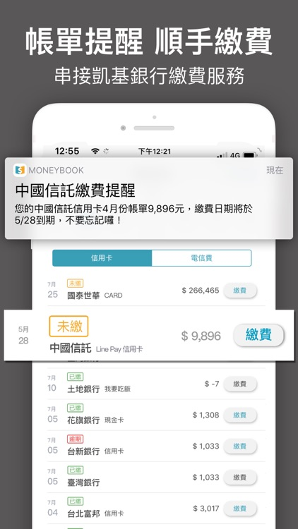 Moneybook麻布記帳 screenshot-4