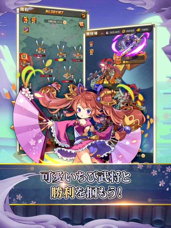名将物語【人気放置系戦略ゲーム】のおすすめ画像3