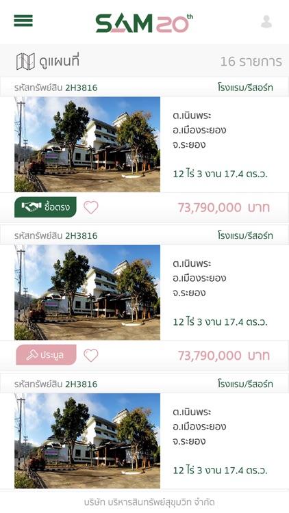 SAM NPA , SAM Smile App
