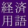 和英英和ビジネス・経済用語辞典 - iPhoneアプリ