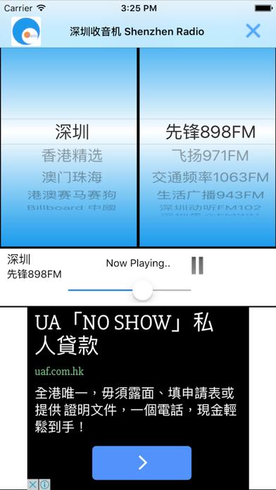点击获取深圳FM, 深圳广播