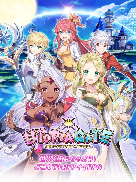 ユートピア・ゲート~双子の女神と未来へのつばさ~のおすすめ画像1