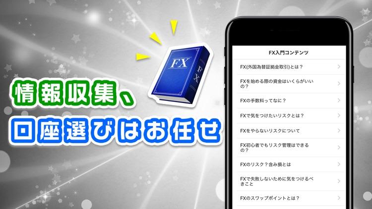 FXスタート Vtuberと学ぶFX初心者入門アプリ