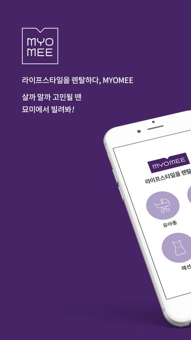 MYOMEE(묘미) - 라이프스타일을 렌탈하다 for Windows