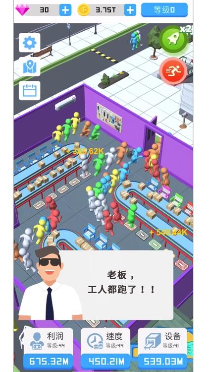血汗工厂 screenshot-2