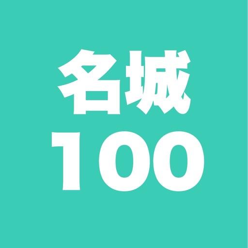 100名城 旅行記