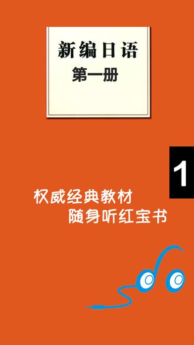 新编日语第一册 -大家学日本语のおすすめ画像1