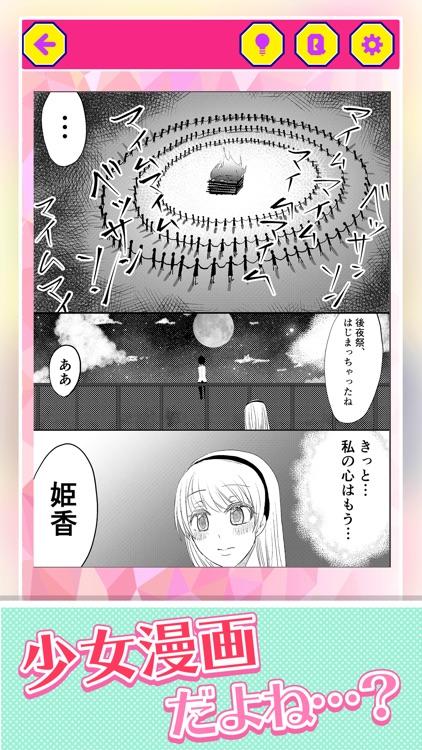 イマドキ少女漫画 screenshot-3