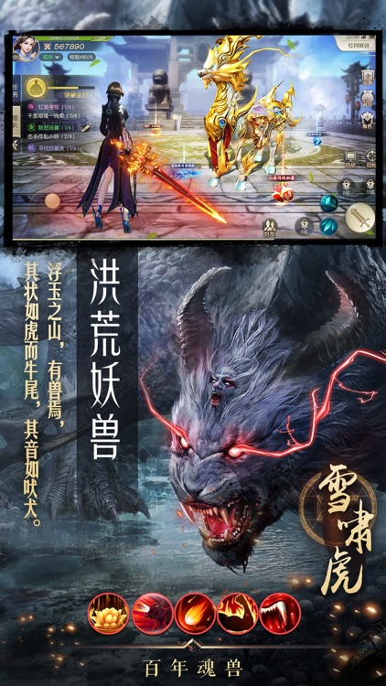 龙神决 screenshot-1