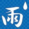 雨時雨 | 世界一簡単な雨雲アプリ - iPhoneアプリ