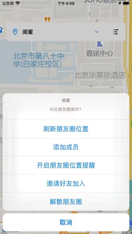 查找朋友-GPS定位仪导航定位软件 screenshot-3