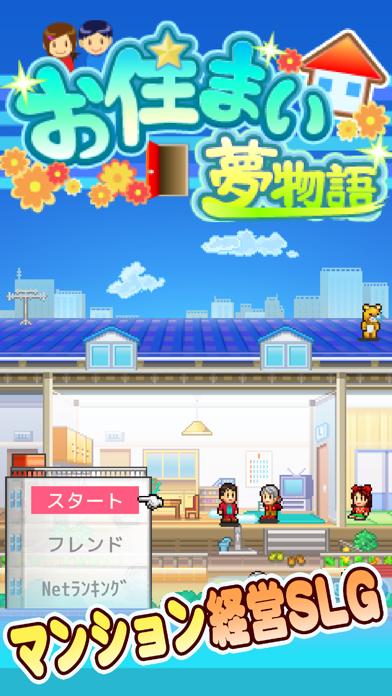 お住まい夢物語 ScreenShot4