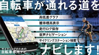 自転車NAVITIME by NAVITIME ナビスクリーンショット