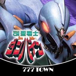 [777TOWN]ぱちんこCR聖戦士ダンバインFWN