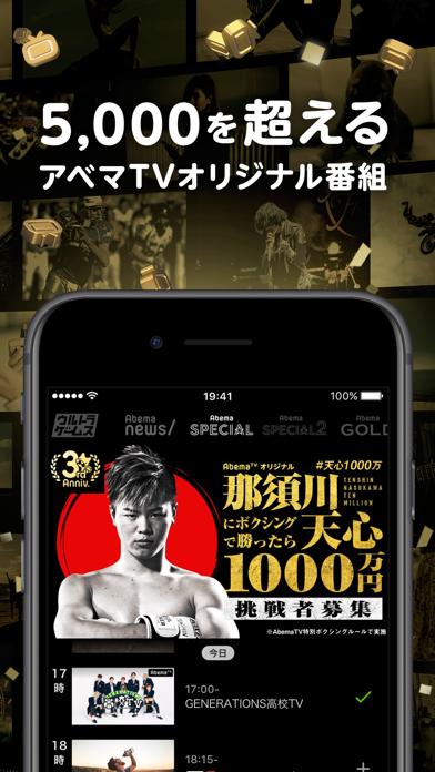 AbemaTV アベマティーヴィー ScreenShot3