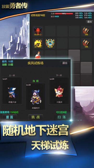 放置勇者传:黑暗魔幻挂机手游 Screenshot 3