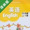牛津小学英语五年级上下册译林版 -三起点